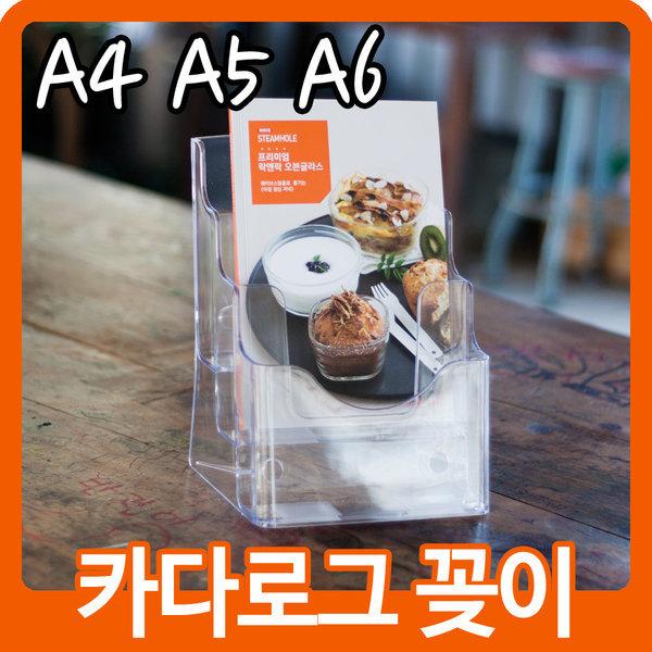 카다로그 꽂이 - 카달로그/A4 3단 상품이미지