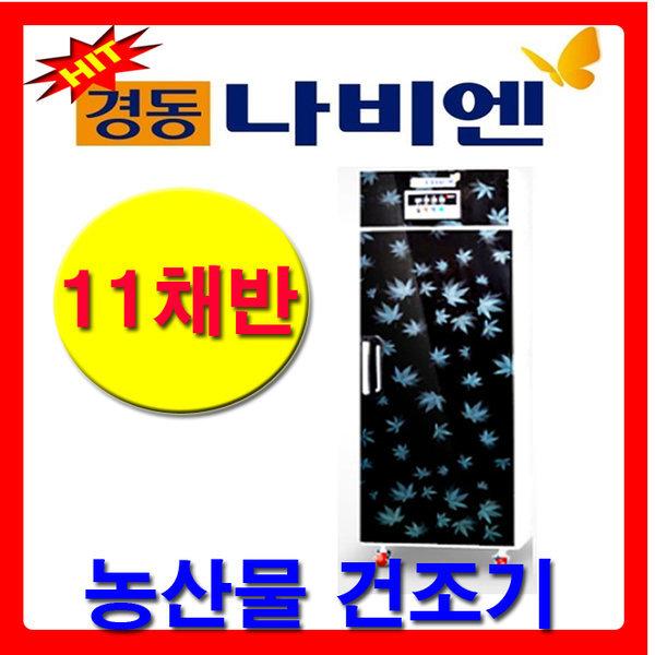 최신형 경동나비엔 농수산물고추건조기/최저가판매/ 상품이미지