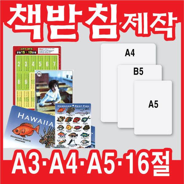 책받침(16장) A3 A4 16절 A5 pp 코팅 프라스틱 받침 상품이미지