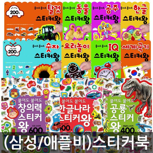 (3권무배)유아 스티커북/캐릭터스티커북/동물/IQEQ 상품이미지