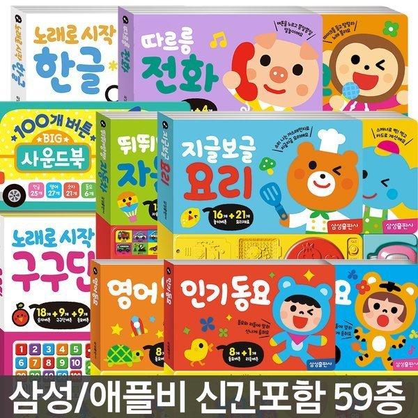 (삼성출판사/애플비/핑크퐁)유아사운드북 신간  59종 상품이미지
