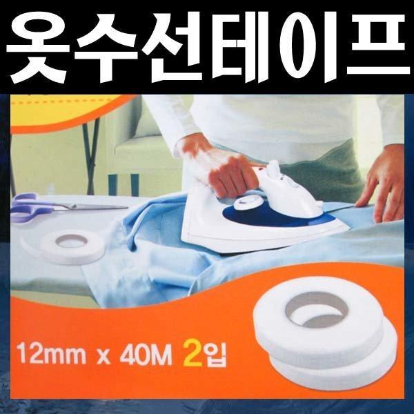 B262/옷수선테이프2p/옷수선/옷수선매직테이프 상품이미지