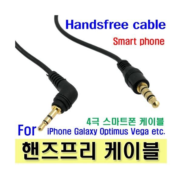 스마트폰 차량용 핸즈프리 케이블 커넥터 4극 3.5 3극 3.5/2.5 아이폰 갤럭시 노트 베가 옵티머스 연결잭 상품이미지