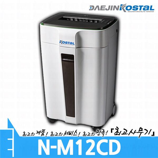 N-M12CD 대진코스탈 문서 세단기 파쇄기 NM12CD 상품이미지