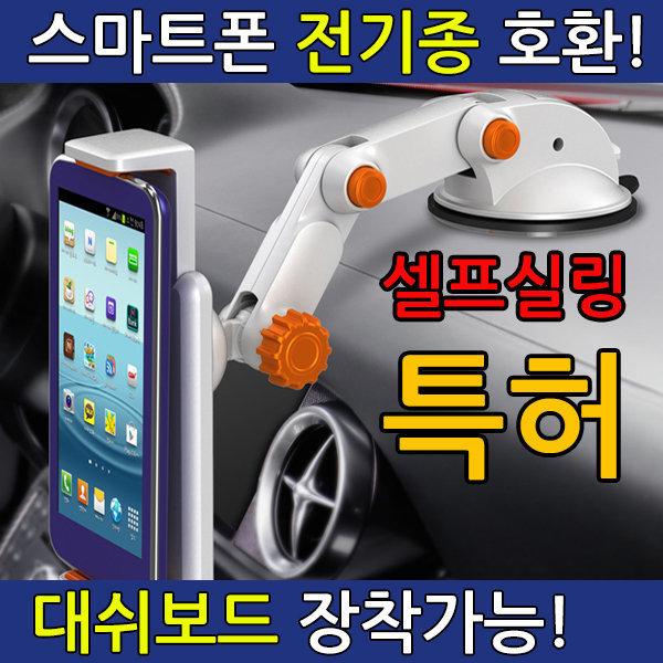 스마트마운트 특허 스마트폰거치대 휴대폰 태블릿pc 사용/다관절/운전자시야확보/핸드폰/차량용/대쉬보드 상품이미지