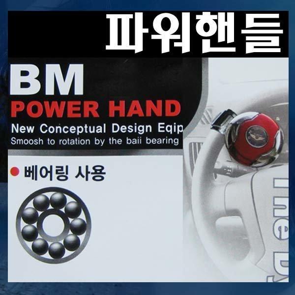 B554/BM파워핸들/국산/파워핸들봉/자동차파워핸들 상품이미지