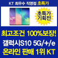 KT공식판매1위/갤럭시S10 5G/e/EVENT/갤럭시버즈증정