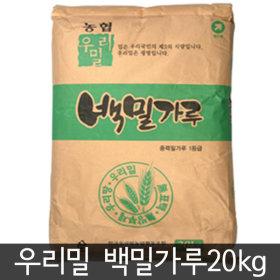 우리밀 백밀가루(20kg)/대용량 식자재/농협/국내산