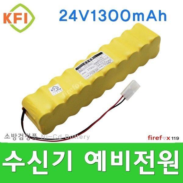24V1300/예비전원/배터리/수신기/발신기/소방용밧데리 상품이미지