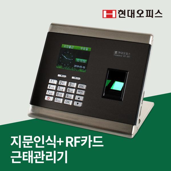근태관리기/출퇴근기록기EF-301/지문+RF카드/카드10매 상품이미지