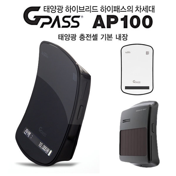 DESCARGAR GPASS PORTABLE