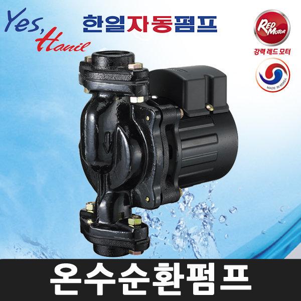 PB-53-1C 온수순환 보일러펌프 1/18HP 32A 한일펌프 상품이미지