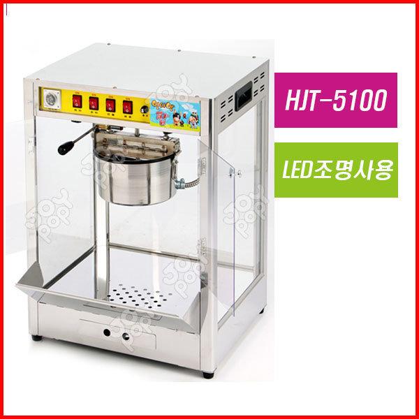 조이팝/팝콘제조기HJT-5100/LED조명/팝콘기계 상품이미지