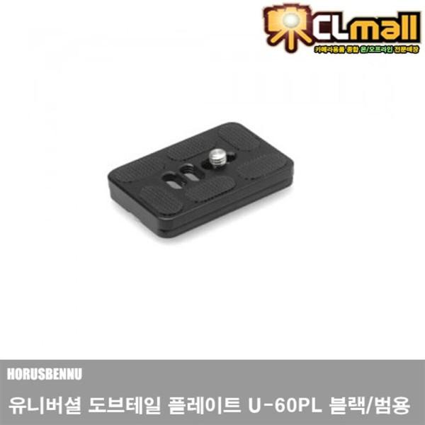 호루스벤누 유니버셜 도브테일 플레이트 U-60PL 블랙/ 상품이미지