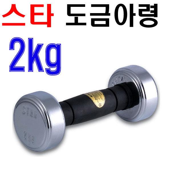 스타 도금아령 2kg (er101)헬스기구/헬스/덤벨/케틀벨 상품이미지