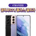 KT공식직영1위/갤럭시S20 당일발송/G마켓혜택1위보장