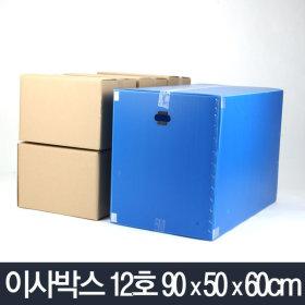 플라스틱박스 12호/포장 이사 상자 이삿짐 택배 대형