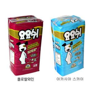 [복실이](현대Hmall)요요쉬 패드 소형 50매 1+1 / 배변패드 토일렛 애견용품 강아지 국산 위생 기저귀 강아지용품 유한킴벌리