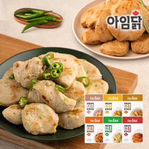 [아임닭]닭가슴살/소시지/만두 best 40종 골라담기
