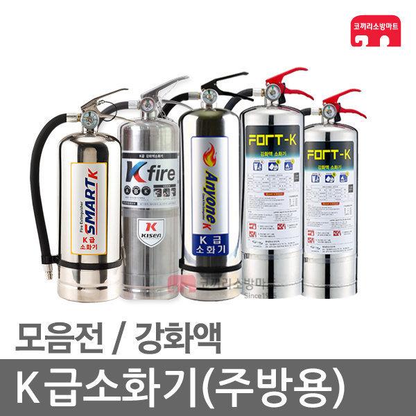 K급소화기 2.5L 3L 4L 모음 강화액 소화기 주방화재 상품이미지