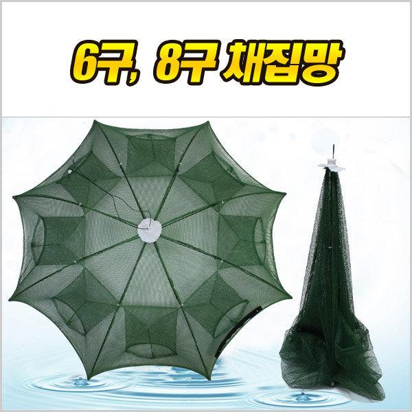 6구 8구 채집망 새우망 보관망 우산형 새우 통발 쪽대 상품이미지