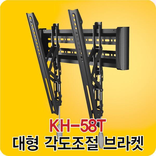 37~55 TV/베사 400x400 이내/KH-58T 벽걸이 TV브라켓 상품이미지