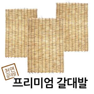 천연문발모음/갈대발/대나무발/우드발/창문/햇빛/차단