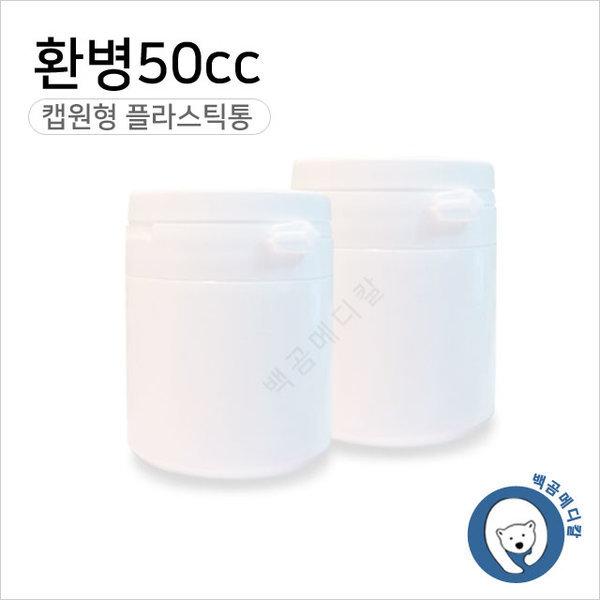 환병50cc(50개)/플라스틱용기/밀폐용기/약통 상품이미지