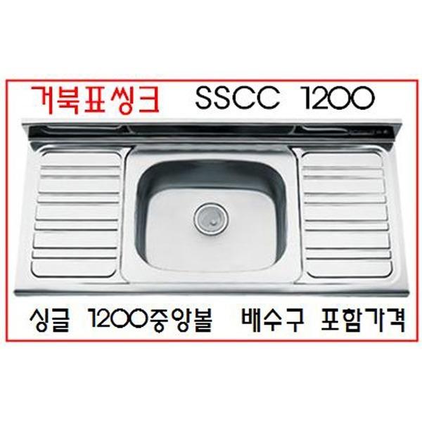 SSC1200/거북표씽크/씽크볼/싱크대/스텐씽크대상판 상품이미지
