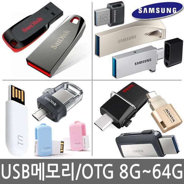 브랜드정품 USB메모리/삼성/LG/샌디스크/8G~64G/OTG 상품이미지