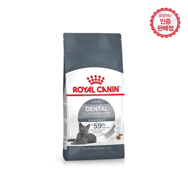 (현대Hmall)로얄캐닌 오랄 케어 3.5kg/고양이사료/애묘사료 상품이미지