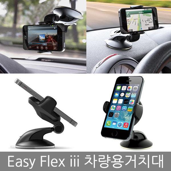 easy flex3/쉬운장/탈착/차량용거치대/스마트폰거치대 상품이미지