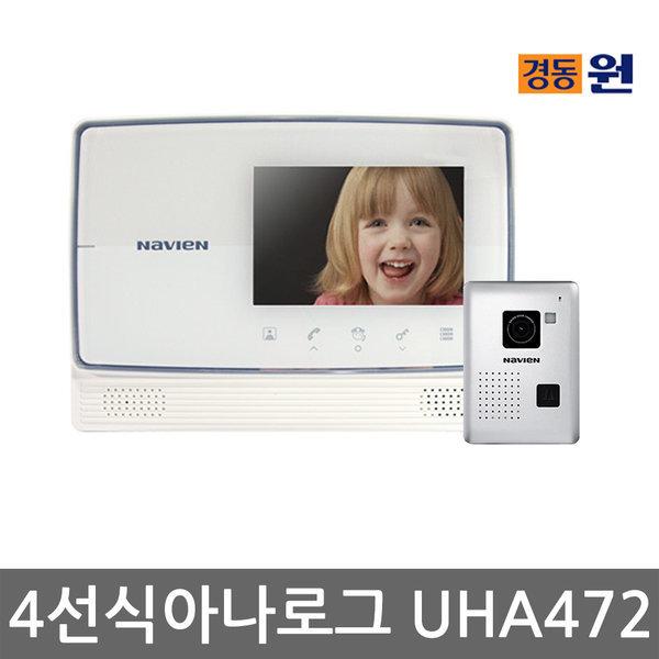 {4형/비디오폰 4선식/UHA-472}아나로그/경동인터폰 상품이미지