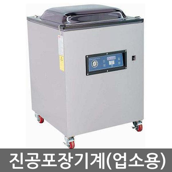 400M/600L/600W/750/진공포장기/업소용진공포장기 상품이미지
