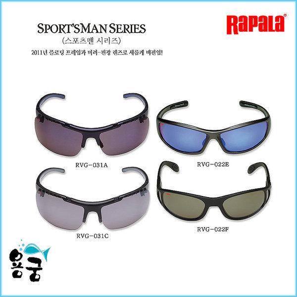 용궁-라팔라 스포츠맨 시리즈 편광안경 낚시 선그라스 상품이미지