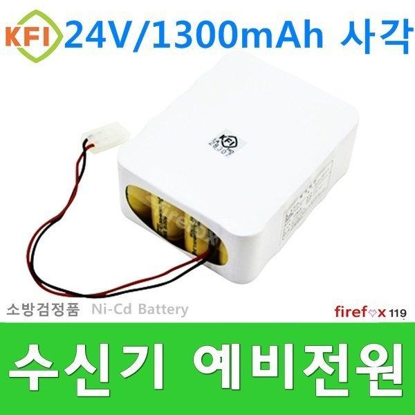 24V1300사각/예비전원/화재/연기/감지기/수신기배터리 상품이미지