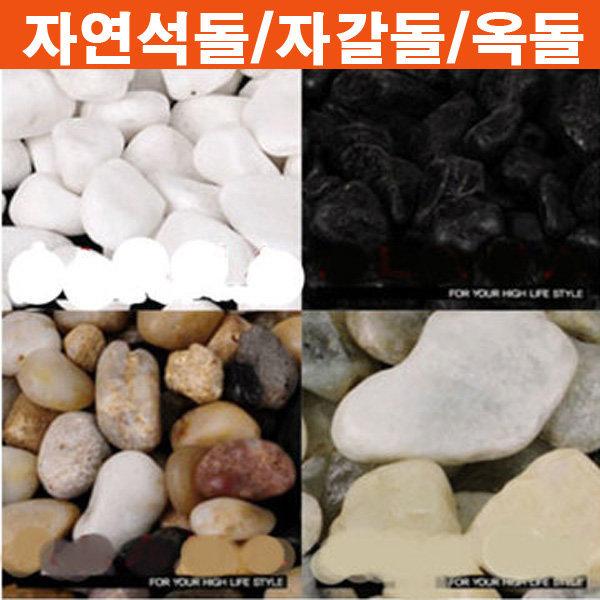 자연석돌-500g/자갈/옥자갈/흑자갈/백자갈/우화석 상품이미지