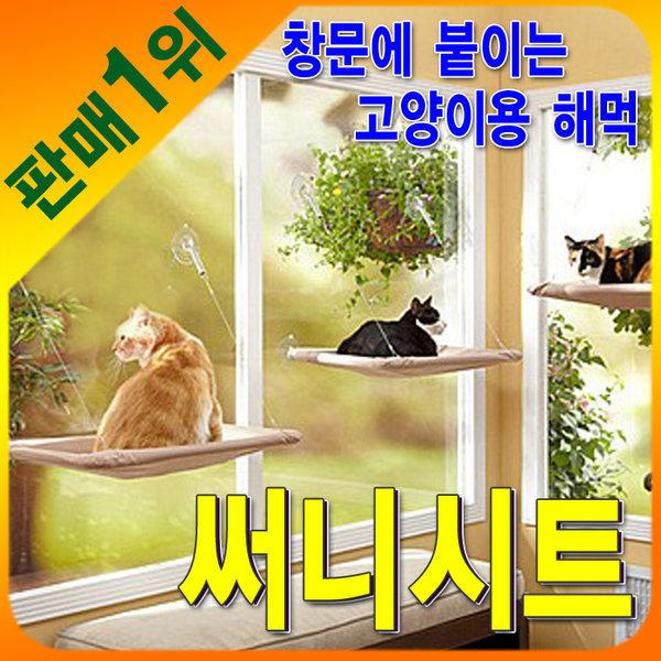 써니시트/윈도우해먹/고양이해먹/창문해먹/고양이집 상품이미지