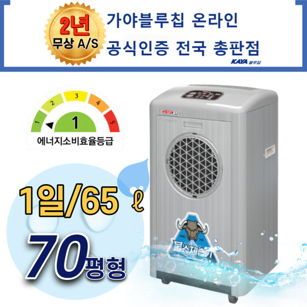 가야제습기/KY-6538A/물통형/전국총판/산업용/석호 상품이미지