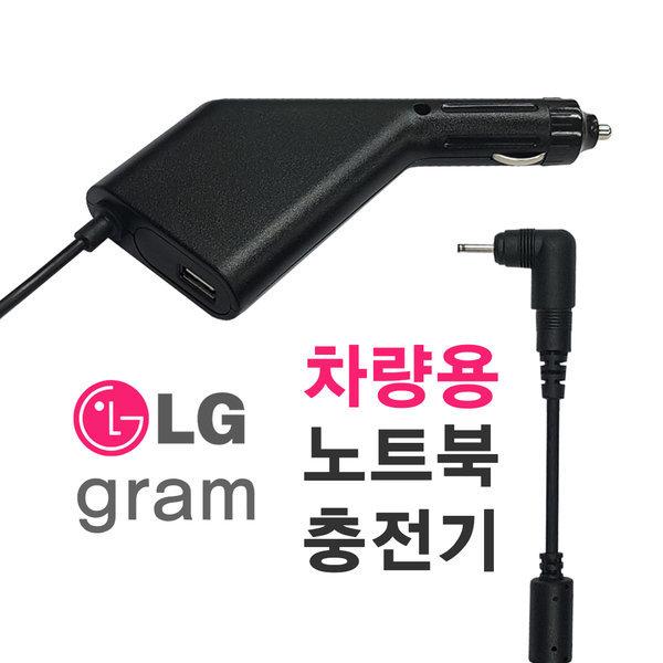 LG gram 13Z940-GH5BK 차량용 어댑터 NC-91-30 상품이미지
