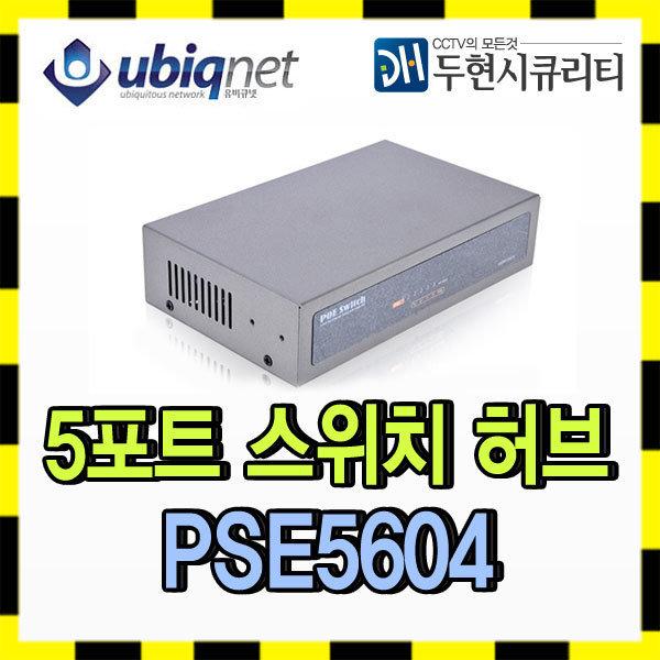 유비큐넷 PSE5604 4포트 POE 지원 CCTV카메라 상품이미지