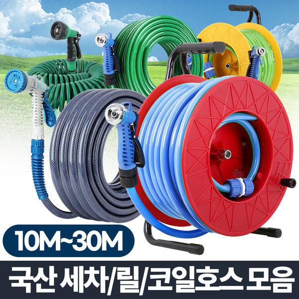 국산 PVC 세차호스 10~40M 물호스 릴호스 분사기 호수 상품이미지