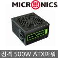 마이크로닉스 Cyclone 500W +12V Single Rail 83+/데스크탑 컴퓨터 PC 파워 서플라이/전원공급기/MicroNics
