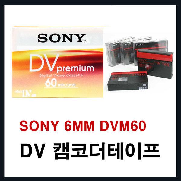 소니 6mm테이프 방송국 광고 홍보 dv 60분-20개 상품이미지