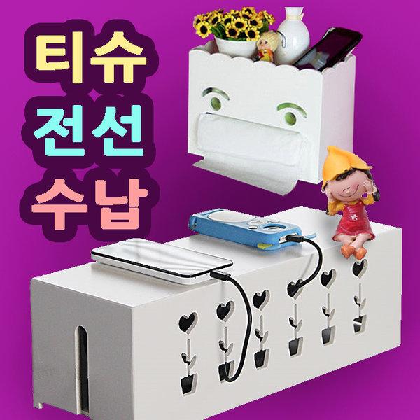 루이송 전선 정리함 보관함 휴지 티슈 케이스 상품이미지