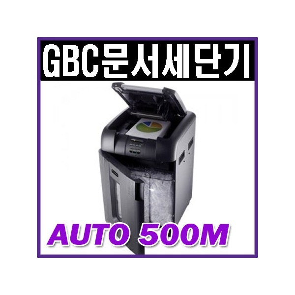 GBC AUTO 500M AUTO+500M AUTO500M 상품이미지