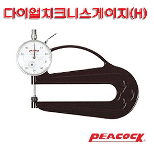 피코크-다이얼 치크니스 게이지/두께측정기/모델:H 상품이미지