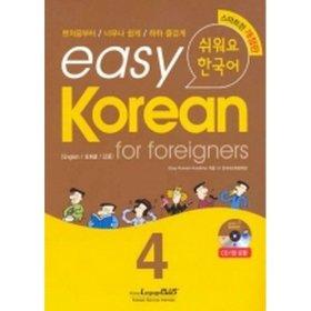 easy Korean for foreigners 4: Easy Korean (revised textbook+CD 1)