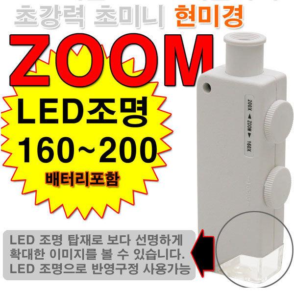 바오마루 미니 LED 현미경 고배율 휴대용 상품이미지
