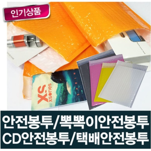 안전봉투/뽁뽁이안전봉투/CD안전봉투/택배봉투 상품이미지